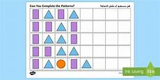 shapes worksheets eyfs 1093 pattern activity uae eyfs maths patterns pattern
