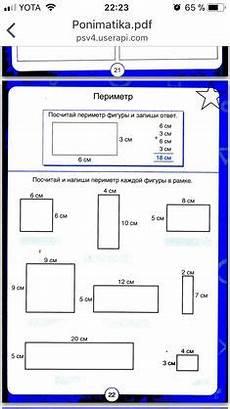 year 4 maths perimeter worksheet teaching perimeter