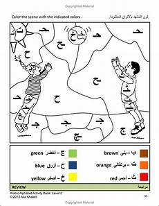 colors in arabic worksheets 12714 1000 images about arabic les on maze activity books and playgrounds