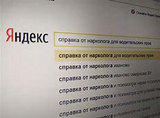 Проверить права на штрафы по базе гибдд онлайн фамилии