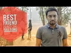 best of natok best friend natok song অভ য গ song