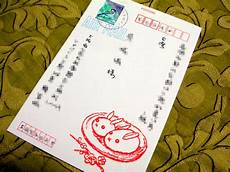 japan postcard template nengajo how to send a japanese new years postcard