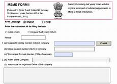 msme form 1 issued by mca a complete guide virtual
