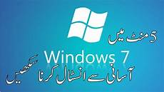 how to install windows 7 from usb step by step in urdu hindi youtube