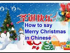 beginner spoken chinese lesson021 how to say merry christmas in chinese youtube
