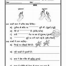 121 best hindi subject images hindi worksheets learn hindi hindi language learning