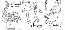 arabic animals worksheets 19777 printable pages of the arabic alphabet to color a crafty arab