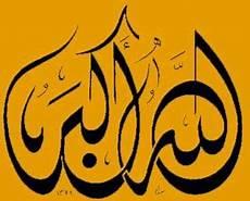 Kumpulan Gambar Kaligrafi Allahu Akbar Islamic
