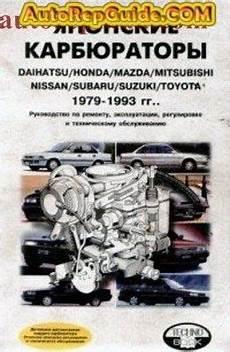 service manual car manuals free online 1993 dodge d250 engine control 1993 dodge ram truck download free japanese carburetors 1979 1993 repair manual image by autorepguide com с
