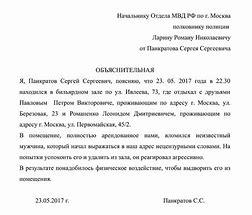 как написать жалобу в министерство здравоохранения россии