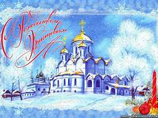 nativity of the savior holy spirit orthodox church v rev steven kostoff rector