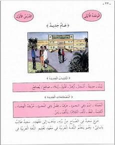 intermediate arabic worksheets 19833 intermediate arabic quran learning muslim quranic arabic free resources سلسلة تعليم اللغة