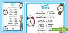 time display poster arabic english time minutes hours telling the time