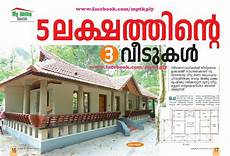 low budget house plans in kerala low budget kerala style home design and plan for 5 lacks