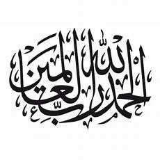 Tulisan Arab Alhamdulillah Arti Alhamdulillah Keutamaan