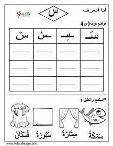 arabic comprehension worksheets for grade 8 19801 arabic letter beginning middle end worksheets بالعربي نتعلم arabic alphabet arabic