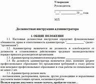 образец должностной инструкции кассира операциониста азс 2020