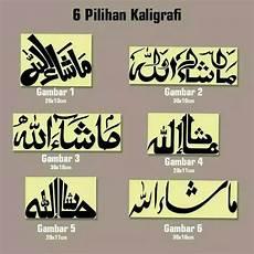 Gambar Kaligrafi Masya Allah Cikimm