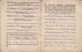 военный билет отметка в военкомате