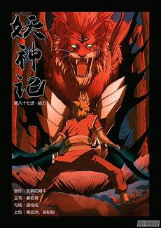 tales of demons and gods wiki image ch 87 cover jpg tales of demons and gods wikia fandom powered by wikia
