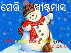 odia christmas wallpaper odia free festival wallpaper christmas bada dina odisha eodisha
