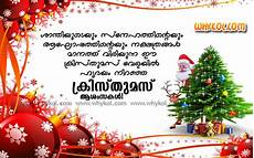 merry christmas pictures in malayalam happy christmas in malayalam