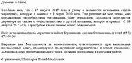 письмо образец о приостановке работ на январские