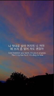 Lock Screen Korean Wallpaper lockscreen korean quote travel quotes