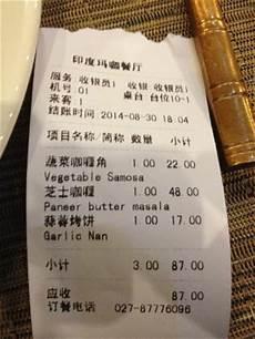 exle receipt indian restaurant india marka