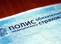 Как оформить полис омс иностранцу в россии