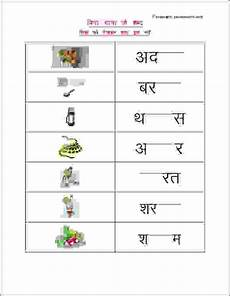 hindi worksheets with pictures to practice words without matra ideal for class 1 kids or anyone