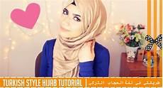 Turkish Style Tutorial لفة الحجاب التركي