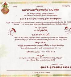 wedding card templates in telugu here comes the bev and thierry in