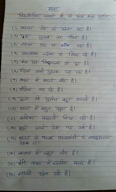 hindi grammar sangya worksheets worksheets for school