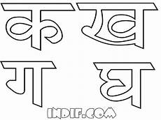 outline image of hindi alphabets alphabet image and picture