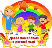 постановление об утверждении санпин в дошкольных образовательных учреждениях 2020 год