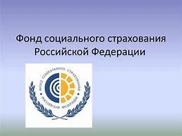 фонд социального страхования москва номер телефона