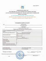 документы при покупке авто у юридического лица юридическим лицом