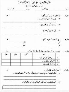 urdu grammar worksheets for grade 1 25198 class 4 home work worksheets 2nd grade worksheets urdu poems for reading