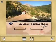 code la rousseau code rousseau maroc 2015 s 233 rie 01 تعليم السياقة بالمغرب hd
