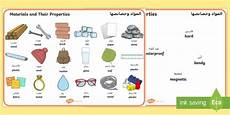 ela worksheets 15480 materials and their properties word mats arabic