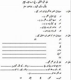 urdu grammar worksheets for grade 1 25198 urdu worksheet urdu alfaz jor tor wondring language learning arabic worksheets