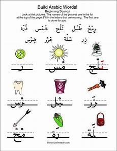 arabic lessons for beginners worksheets 19787 build arabic words worksheet set apprendre l arabe langue arabe apprentissage