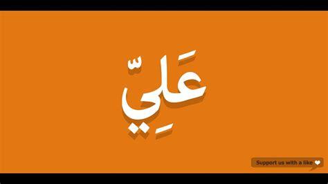 How To Pronounce Ali In Arabic