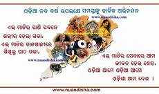 odia happy new year 2019 new year images