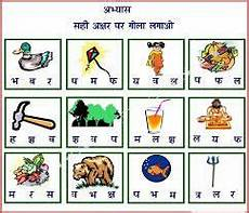 image result for hindi worksheets for ukg hindi worksheets 1st grade worksheets hindi alphabet