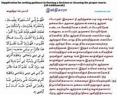 tamil dua www tamilbayan com how to do perform istikhara with dua arabic text with tamil