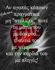 griechisch guten morgen pin by anastassia on λογια ψυχησ griechische spr 252 che