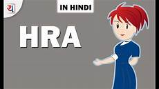 hra क य ह और क स calculate कर house rent allowance