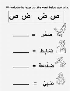 arabic animals worksheets 19777 7 best images of preschool farmer words printable farm animal tracing worksheet arabic